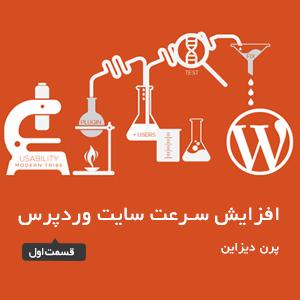 speed wordpress website - افزایش سرعت سایت وردپرس : بخش اول