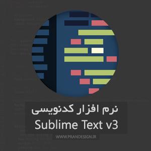 subline text - دانلود نرم افزار کدنویسی Sublime Text v3 + کرک سالم