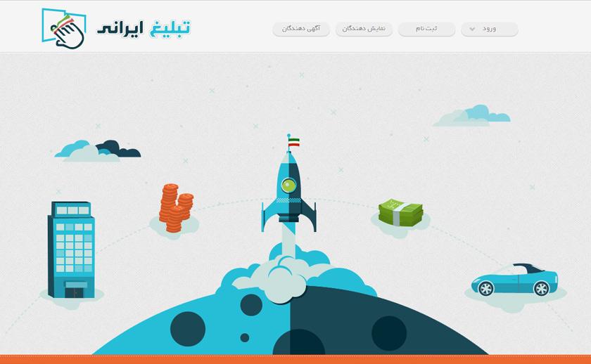 tablighirani - معرفی وبسایت های تبلیغات اینترنتی