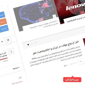 theme juswrite wp - دانلود قالب فارسی و خبری JustWrite برای وردپرس