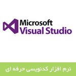 visual studio 2013 150x150 - دانلود نرم افزار Visual Studio Ultimate 2013 : ویژوال استودیو