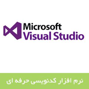 visual studio 2013 - دانلود نرم افزار Visual Studio Ultimate 2013 : ویژوال استودیو