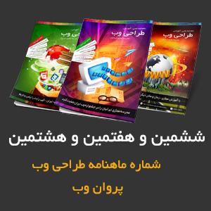 web magzine1 - ماهنامه طراحی وب - شماره 6 و 7 و 8