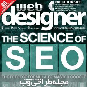 web designer 226 - مجله طراح وب Web Designer Issue 226