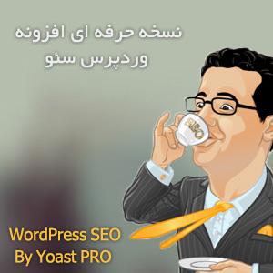 wordpress weo pro - نسخه حرفه ای وردپرس سئو WordPress SEO By Yoast PRO