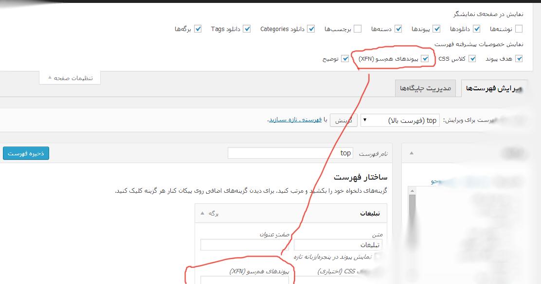 پیوندهای همسوی فهرست وردپرس - آموزش nofollow کردن لینک های فهرست در وردپرس