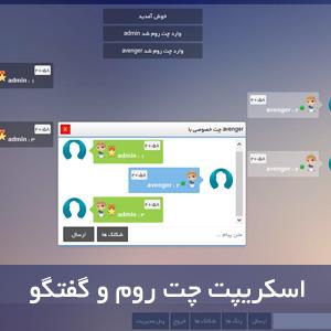 Caht - دانلود اسکریپت چت روم و گفتگوی فارسی Chat-IR