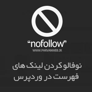 NOFLOOW - آموزش nofollow کردن لینک های فهرست در وردپرس