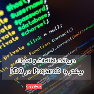 PDO - دریافت اطلاعات و امنیت بیشتر با prepared در PDO