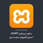 XAMPP icon 150x150 - دانلود نرم افزار XAMPP v5.6.3 - تبدیل کامپیوتر به وب سرور