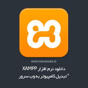 XAMPP icon - دانلود نرم افزار XAMPP v5.6.3 - تبدیل کامپیوتر به وب سرور