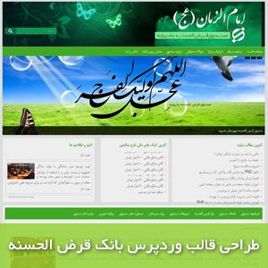 gharz alhasaner - طراحی قالب وردپرس سایت بانک قرض الحسنه بشرویه