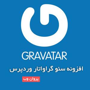 gravatar wp - افزونه سئو تصاویر گراواتار برای وردپرس Gravatar SEO
