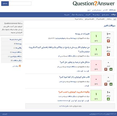 question2answer ronakweb.com  - دانلود اسکریپت فارسی پرسش و پاسخ Question2Answer