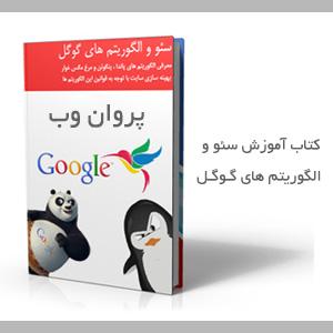seo book - دانلود کتاب آموزش فارسی الگوریتم های گوگل و سئو