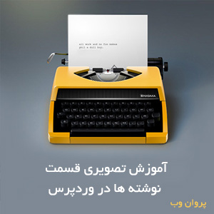 wordpress  - آموزش تصویری قسمت نوشته ها در وردپرس