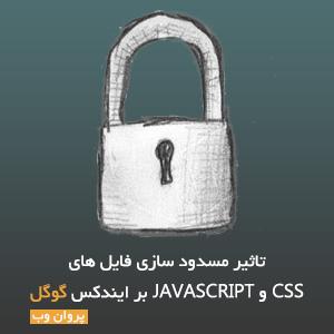 بصب - تاثیر JavaScript و CSS بر روی سئو و ایندکس گوگل