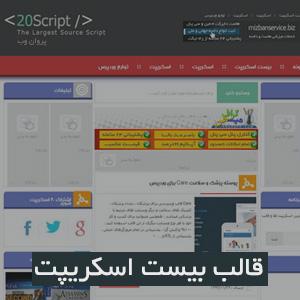 20sc - قالب بیست اسکریپت نسخه 2 برای وردپرس