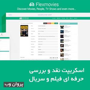 Scr - دانلود اسکریپت بررسی سریال و فیلم FlexMovies v.1.1