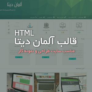 almandata - دانلود قالب HTML آلمان دیتا مناسب هاستینگ و طراحی