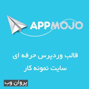 app mojo - دانلود قالب وردپرس نمونه کار حرفه ای App Mojo
