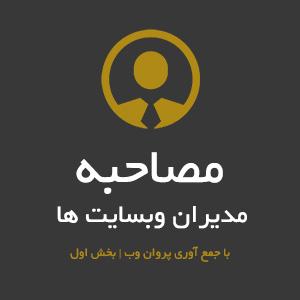 mosahaber - مجموعه 10 مصاحبه مدیران وبسایت های اینترنتی