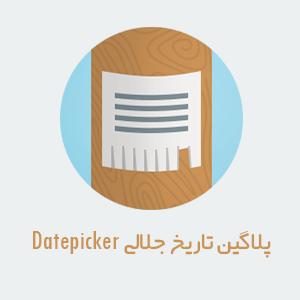 persianDatepicker - افزونه تاریخ جلالی وردپرس Persian Datepicker