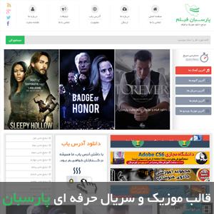 screen s - فروش قالب موزیک و سریال وردپرس پارسبان