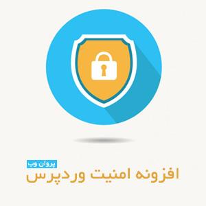 sequeteafac - افزونه امنیت وردپرس BulletProof Security
