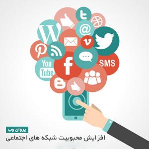 socal melida - نکات مهم شبکه های اجتماعی و افزایش محبوبیت
