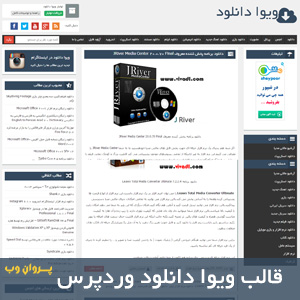 vivadl - دانلود قالب ویوا دانلود برای وردپرس