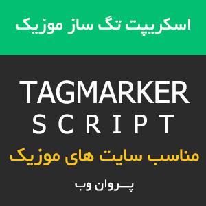 TAKMARKER - دانلود اسکریپت ساخت برچسب موزیک