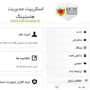 Untitled 11 - دانلود اسکریپت باکس بیلینگ فارسی مدیریت هاستینگ
