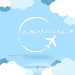 airplane vector template free 23 2147491724 - افزایش سرعت سایت وردپرس Gzip ninja