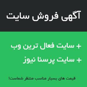 foros - آگهی فروش وبسایت فعال ترین وب و پرسنا نیوز