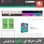 ftw theme pic 150x150 - فروش قالب دانلود وردپرس فعال ترین وب