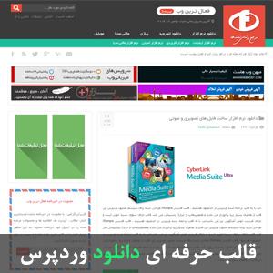 ftw theme pic - فروش قالب دانلود وردپرس فعال ترین وب