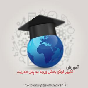 global education concept 23 21475045711 - آموزش تغییر لوگوی بخش ورود به مدیریت وردپرس