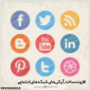 icon share - افزونه ساخت آیکن های شبکه های اجتماعی