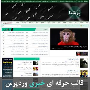 news kh - فروش قالب خبری وردپرس پرسنا نیوز + سئو شده و پنل مدیریت