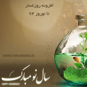 norooz94 - دانلود افزونه وردپرس روز شمار نوروز ۹۴