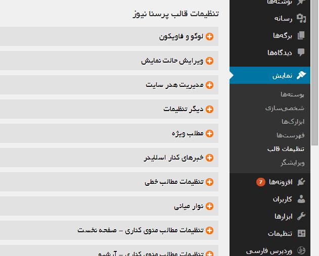 panel - فروش قالب خبری وردپرس پرسنا نیوز + سئو شده و پنل مدیریت