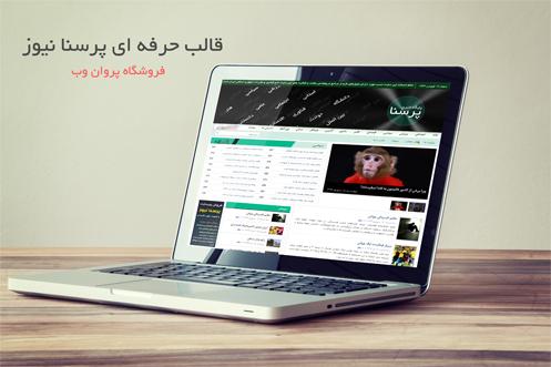 pc prsnanews - فروش قالب خبری وردپرس پرسنا نیوز + سئو شده و پنل مدیریت