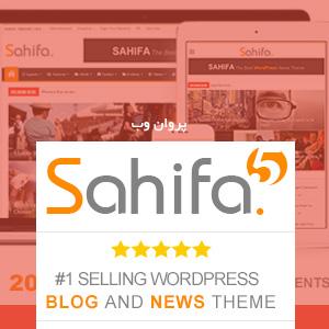 sahife - دانلود قالب وردپرس صحیفه نسخه جدید 5.1.0
