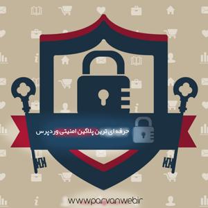 security lock vector image 23 2147491938 - حرفه ای ترین پلاگین امنیتی وردپرس