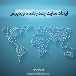 world map background in abstract style 23 21475070792 - ایجاد سایت چند زبانه در وردپرس