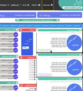 استایل صفحه اول - دانلود قالب شهر آموزش برای وردپرس