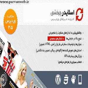 2 - افزونه وردپرس فارسی Slider Revolution