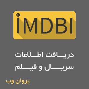 Fw - افزونه وردپرس دریافت اطلاعات سریال و فیلم با IMDBI