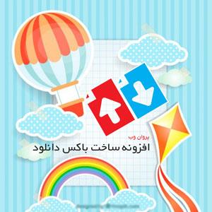child background 23 2147508482 - افزونه ساخت باکس دانلود